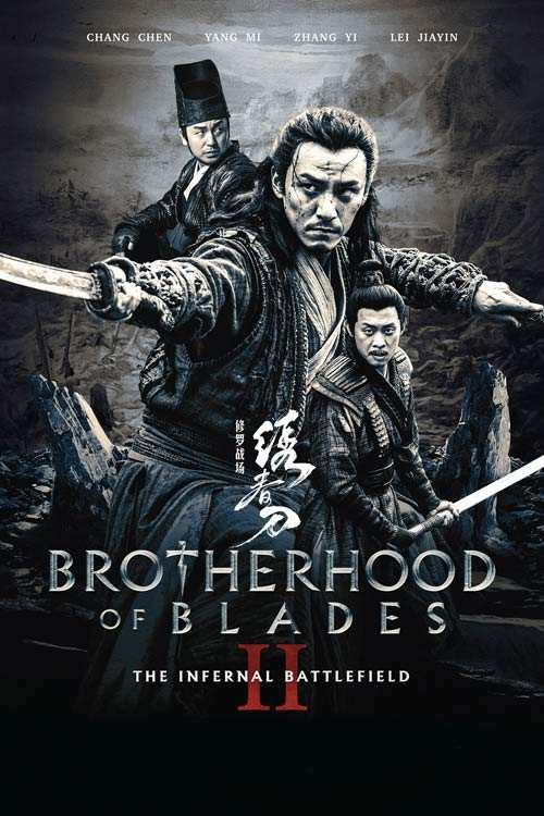فیلم Brotherhood of Blades II 2017