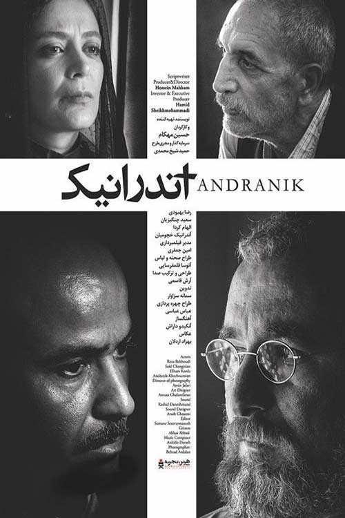 فیلم آندرانیک