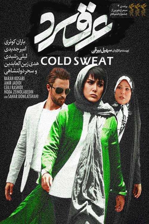 فیلم عرق سرد
