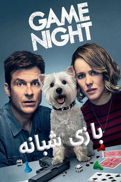 فیلم Game Night 2018