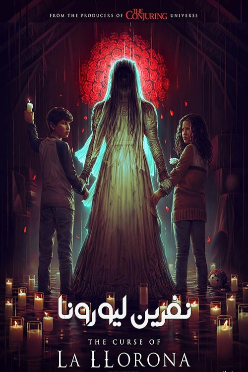 فیلم The Curse of La Llorona 2019