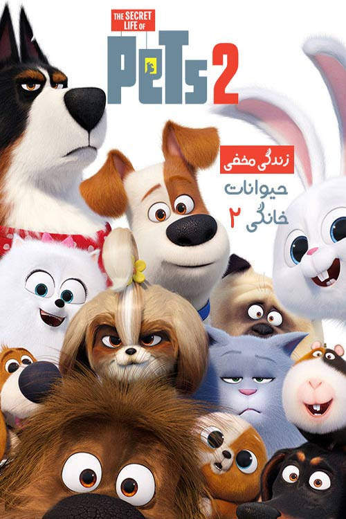 انیمیشن The Secret Life of Pets 2 2019