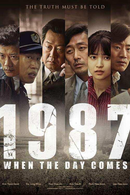 فیلم 1987: When the Day Comes 2017