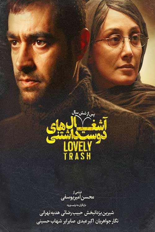 فیلم آشغال های دوست داشتنی