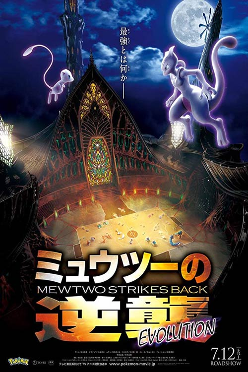 دانلود انیمیشن Pokémon: Mewtwo Strikes Back