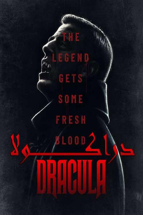 دانلود فصل اول سریال Dracula 2020 با دوبله فارسی