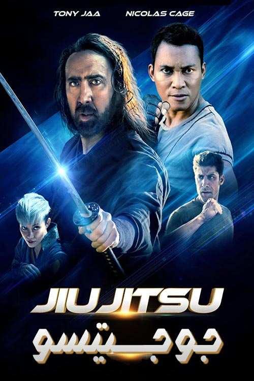 دانلود فیلم Jiu Jitsu 2020 با لینک مستقیم |دانلود فیلم جدید