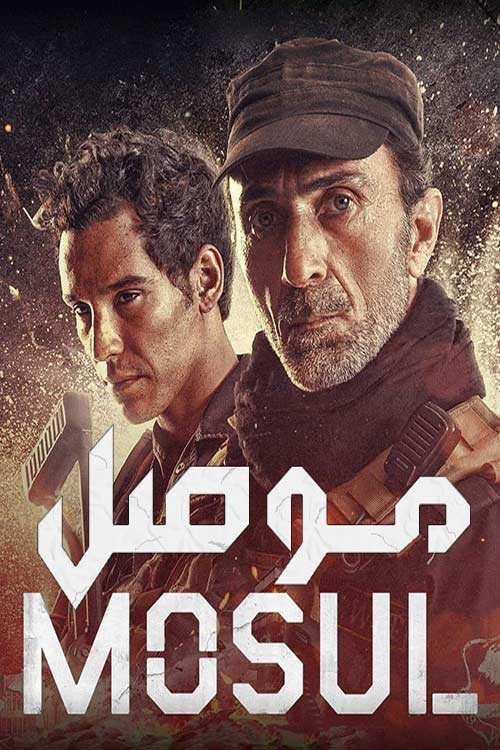 https://www.film2serial.ir/wp-content/uploads/2020/11/Mosul-2019.jpg