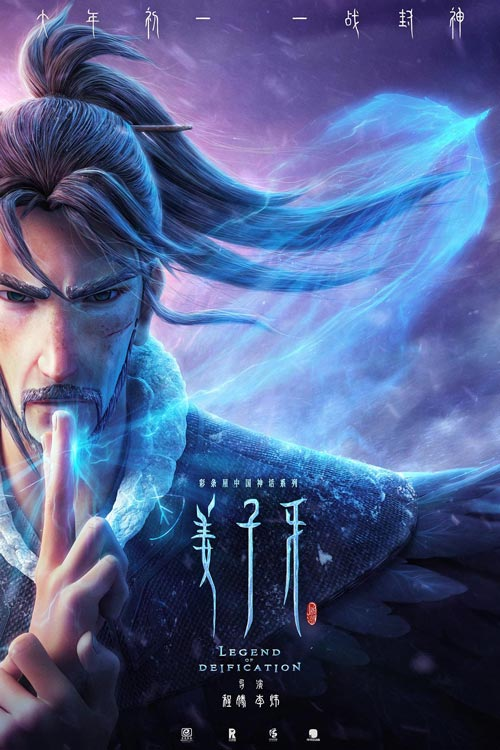 دانلود انیمیشن Jiang Ziya 2020