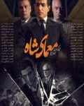 Moamaye-Shah-film2serial.ir_