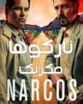 Narcos-Mexico-TV-Series-2018