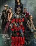 Doom-Patrol-Season-One