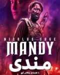 Mandy-2018