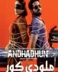 Andhadhun-2018