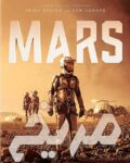 Mars-TV-Series-Season-Two