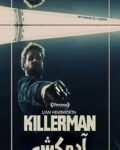 Killerman-2019