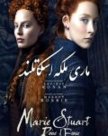 Mary-Queen-of-Scots-2018