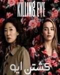 Killing-Eve-Season-1-2018