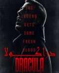 Dracula-Season-One-2020