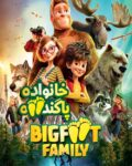 Bigfoot-Family-2020