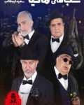 Shabhaye-Mafia-S01E02