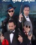 Shabhaye-Mafia-S01E03