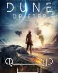 Dune-Drifter-2020