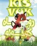 A-Foxs-Tale-2008