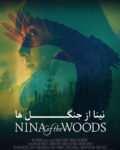 Nina-of-the-Woods-2020
