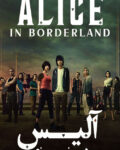 Alice-in-Borderland-2020