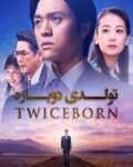 Twiceborn-2020