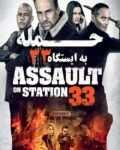 Assault-on-VA-33-2021
