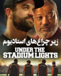 Under-the-Stadium-Lights-2021