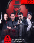 Shabhaye-Mafia-2-Final-E01