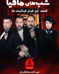 Shabhaye-Mafia-2-S05E01