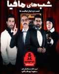 Shabhaye-Mafia-2-S05E02