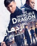 The-Invincible-Dragon-2019