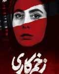 Zakhme-Kari-S01E02